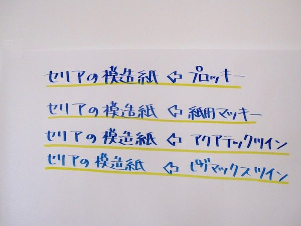 100yen_paper_seria_02