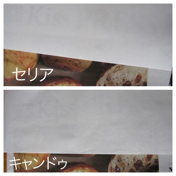 100yen_paper_seria_04