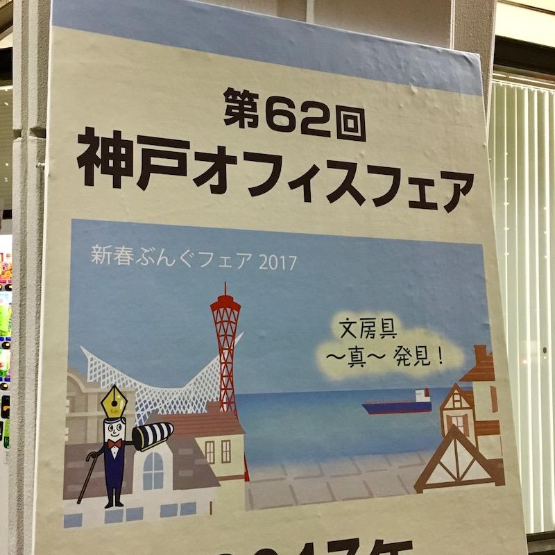 神戸オフィスフェア2017