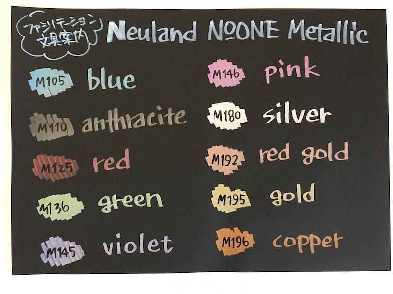 neuland MetallicOne