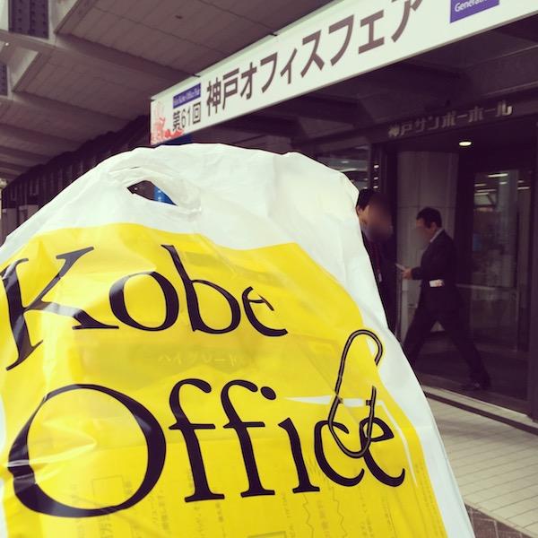 kobeofficefair2016_01