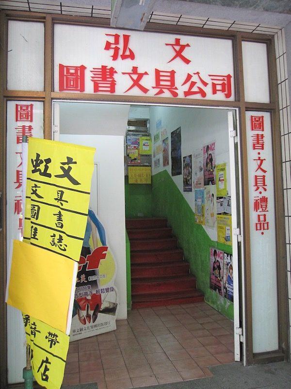 台湾の文具店