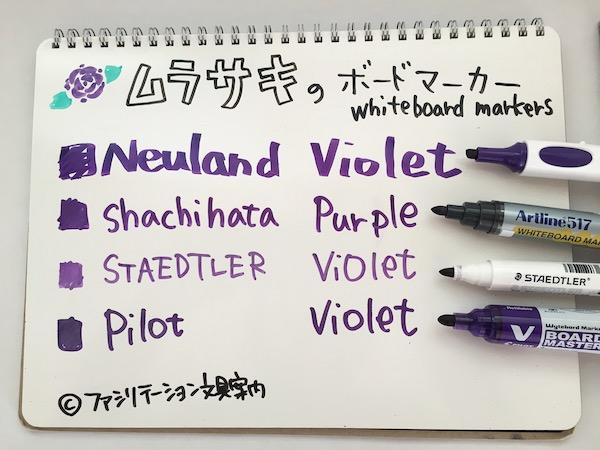 紫のホワイトボードマーカー