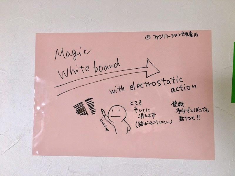 マジックホワイトボード