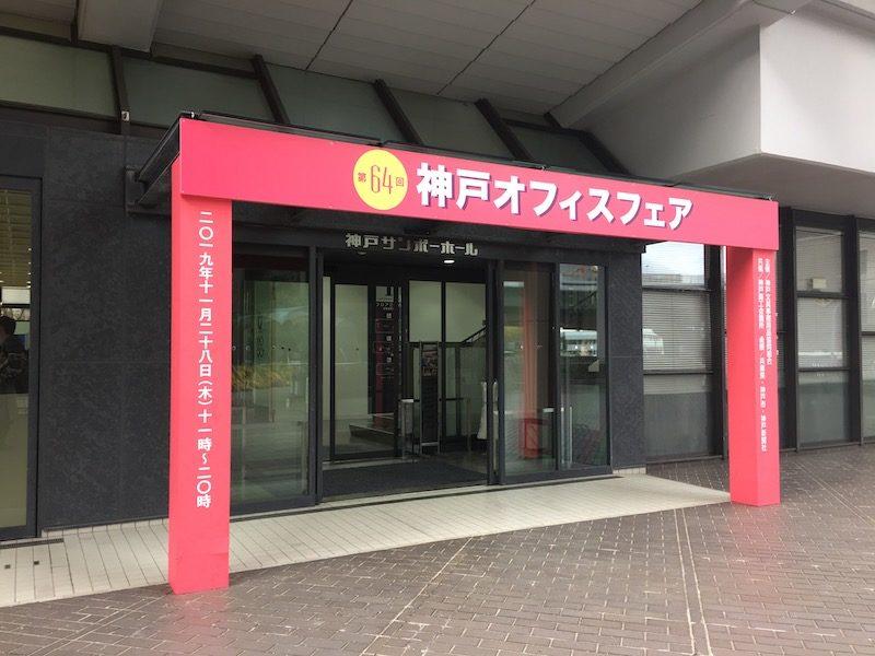 神戸オフィスフェア